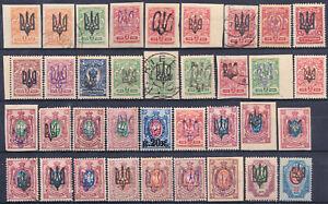 Russia, Ukraine, 1918, Different National emblem Overprints, Used/MLH-MNH