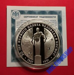 3 ROUBLES 1991 USSR GAGARIN 30 YEARS OF FIRST FLIGHT IN SPACE SILVER PROOF RARE