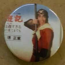 Monkey Magic Pin Back Badge
