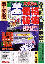 1997 Kaneko Super Kaneko Nova System Jp Video Flyer