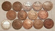 RUSSIA 1 KOPEKS COIN LOT OF 14 COINS 1900-1916 GREAT CONDITION RARE  SET