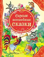 Самые волшебные сказки | детские книги | Серия: Все лучшие сказки | Росмэн