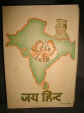 Old vintage paper wedding card with patriotic theme from India 1949