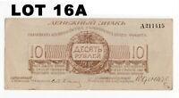 Russia 10 kopeks 1919 TTB+