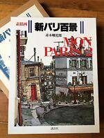 新パリ百景―素描画 大型本 – 1986/10 - Mon Paris 2- AKAGI Kojiro 赤木 曠児郎