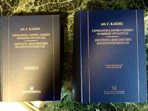 Deutsch-Neugriechisches Rechtswörterbuch, zwei Bände, neuwertig, neugriechisch