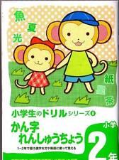 JSH008 Japanese Kanji 2nd Grade Writing Practice Drill Book