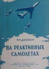 Soviet Russian AirForce Plains 1956