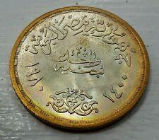 Silver 1980 Egypt 1 Pound | Beautiful Pastel Toning | Lustrous BU