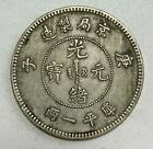 Chinese Ancient Copper Coin diameter: 45mm thickness:2.6mm