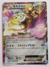 Aegislash ex - 005/018 XYB Metal Chain Deck - JAPANESE Pokemon Card