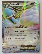 Altaria ex - 063/078 XY10 Awakening Psychic King - JAPANESE Pokemon Card