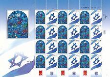 ISRAEL 2015 ART CHAGALL WINDOWS IN JERUSALEM TRIBE OF REUBEN SHEET MNH