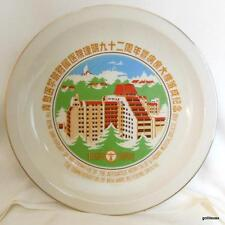 "Qingdad China Hospital 92 Anniversary 1990 Plate 10"" Vintage"