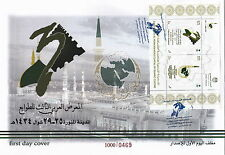 fdc SAUDI ARABIA 2013 the 3RD ARAB STAMP EXHIBITION MADINA LIMTED EDITION LARGE