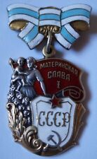 Soviet Russian Order of the Mother's Glory I class - RARE-