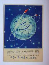 RADIO MOSCA Moscow Soviet Sputnik URSS AK vintage postcard AK vecchia cartolina