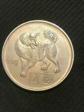 Old Chinese Token Sign Coin, Antique Year Of DOG, Zodiac,China
