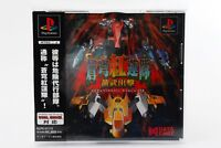 Used PS -Soukyugurentai Ohbu Shutsugeki Japan DATA EAST Game from Japan F/S