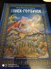LITTLE MAGIC HORSE Pyotr Yershov MSTIORA PAINTING russian edition