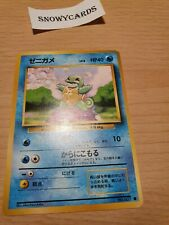 Japanese - Squirtle - No.007 - Pokemon Card - Base Set