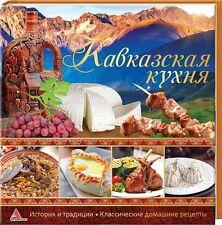 In Russian cook book - Caucasian kitchen / Кавказская кухня