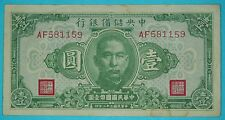 Republic of China 1943 The Central Reserve Bank of China 1 Yuan Banknote 581159