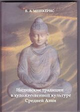 2004 RARE V.Meshkeris Indian Traditions in Middle Asian Art Culture Russian book