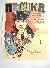 "Soviet movie poster 23""x16"", USSR cinema Boule de Suif 1935"