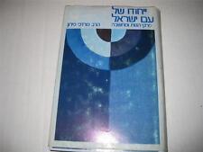 Hebrew YICHUDO SHEL AM YISRAEL By Chief Rabbi of IDF RABBI MORDECHAI PIRON