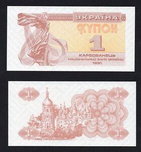 Ucraina / Ukraine - 1 karbovanets 1991 FDS/UNC  B-02