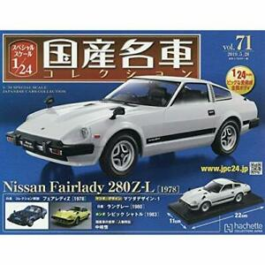 1/24 Special Scale Japanese Cars Collection Vol.71 NISSAN Fairlady 280Z-L 1978