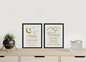 Set of 2 Sleeping and Waking Up Dua Foil Art   Islamic Foil Prints   Kid's Rooms