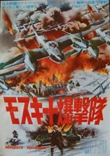 MOSQUITO SQUADRON Japanese B2 movie poster DAVID McCALLUM WAR WW2 1969