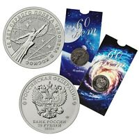 Russia 25 rubles 60th anniversary of the first pallet of man into space 2021