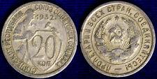 20 KOPEKS 1932 RUSSIA #103A