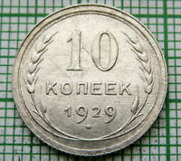 RUSSIA USSR 1929 10 KOPEKS, SILVER BETTER GRADE