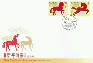New Year's Greeting Lunar Horse Taiwan 2013 Zodiac Animal Wildlife (stamp FDC)