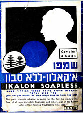 1940-50 Palestine ADVERTISING PAPER WRAPPER Bag WOMEN SHAMPOO Hebrew ISRAEL