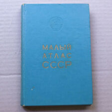 ATLAS USSR Maps Soviet Old Vintage Manual Reference Russian Book 1975