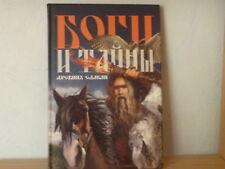 Боги и тайны древних славян  Russische Bücher