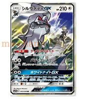 Pokemon card SM11b 041/049 Silvally GX Gladion RR MINT Japanese