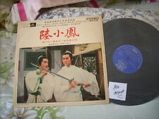 a941981 Adam Cheng Crown Record HK LP  鄭少秋 Teresa Cheung 張德蘭 陸小鳳 (C)