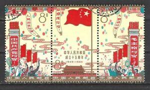 CHINA PRC SC#798b,  15th Anniv. of People's Republic  C106  Unfolded  CTO  NH OG