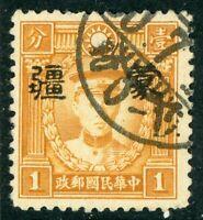 China 1943 Japan Occ Mengkiang 1¢ HK Martyr Unwmk Small OP VFU  J741 ⭐⭐⭐⭐⭐⭐