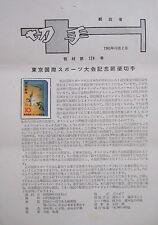 """Japan """"MIHON"""" 1963 Specimen Leaflet of Commemorative Stamp No.124"""