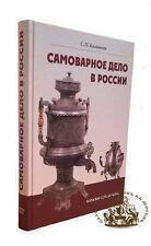 "2015 book ""Samovar business in Russia"",460 pages""Самоварное дело в России"""