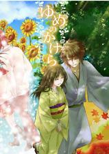 Dream Fragments   160pg   Hakuoki Doujinshi Okita x Chizuru Yukimura   Hakuouki