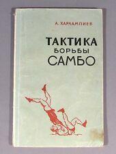 Book Sambo Sombo Russian Sport Manual Wrestling Lessons Vintage Old Soviet CCCP