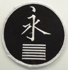 Martial Arts Embroidered Sew On Uniform Patch Version 2
